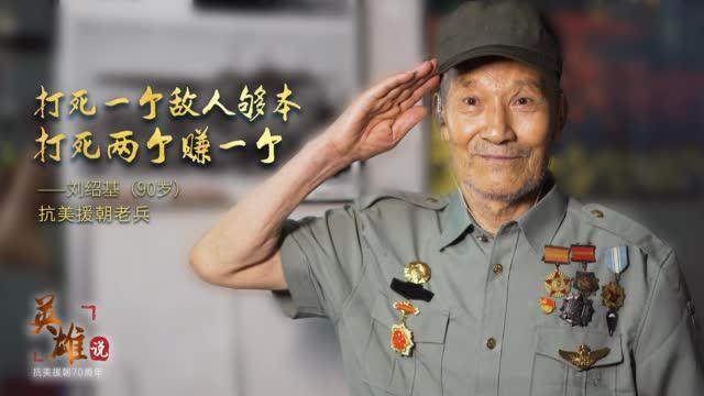抗美援朝英雄说丨飞行员刘绍基:打死一个敌人够本……