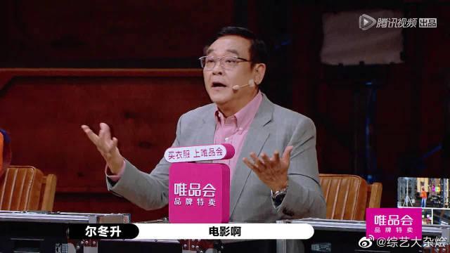 尔冬升陈凯歌谈评级,不会埋没好演员~ 演技摆在那里……