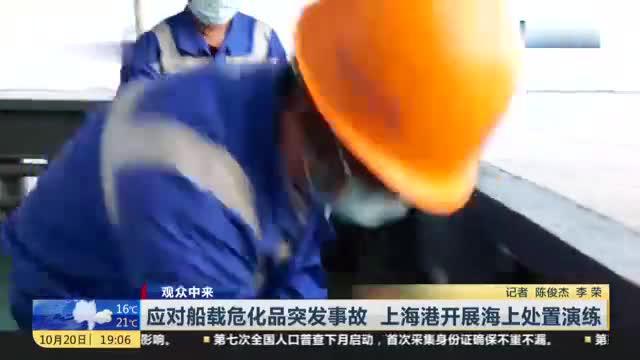 观众中来:应对船载危化品突发事件  上海港开展海上处置演练