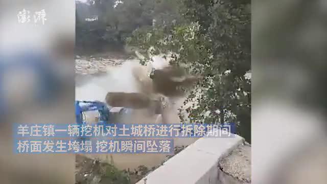 枣庄一挖机拆桥,桥垮了挖机跟着摔了下去