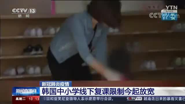 新冠肺炎疫情 韩国中小学线下复课限制今起放宽