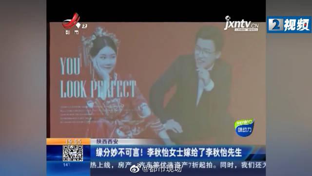 缘分妙不可言!李秋怡和李秋怡的婚礼在西安举行