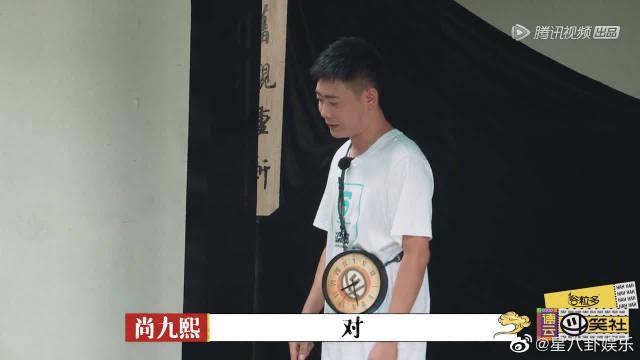 花絮:尚九熙栾云平粮仓游戏~ 师兄弟真的太会玩了~