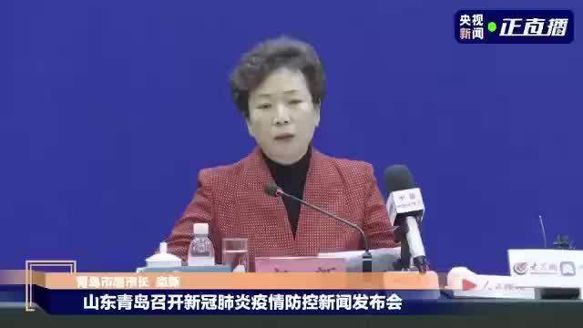 今天,青岛市政府新闻办公室召开疫情防控新闻发布会