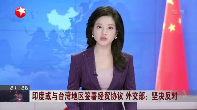 印度或与台湾地区签署经贸协议  外交部:坚决反对