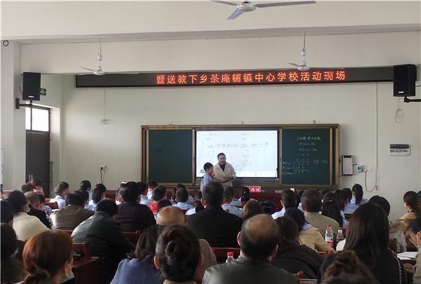 桃源县茶庵铺学校举办2020年小学数学线下研修活动
