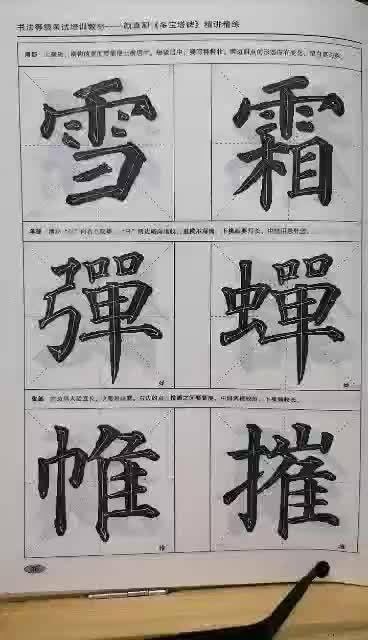 当代国画家徐鹤~颜真卿楷书《多宝塔碑》偏旁部首教程