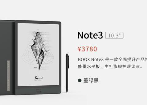 文石BOOX新品发布:Note Air、Note3、Nova3该怎么选购?