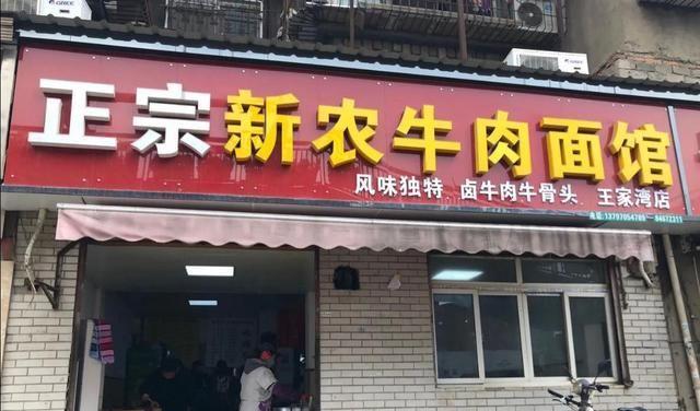 汉阳王家湾牛肉面一霸,辣得你连回家的路都找不到