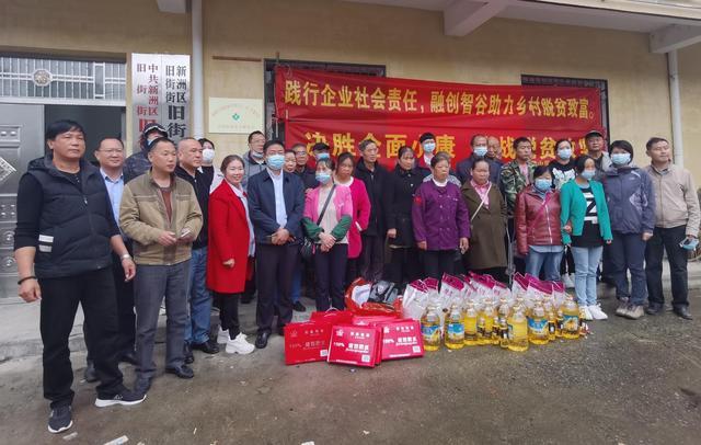 真情帮扶暖人心 看武汉洪山区科技和经信局如何精准扶贫