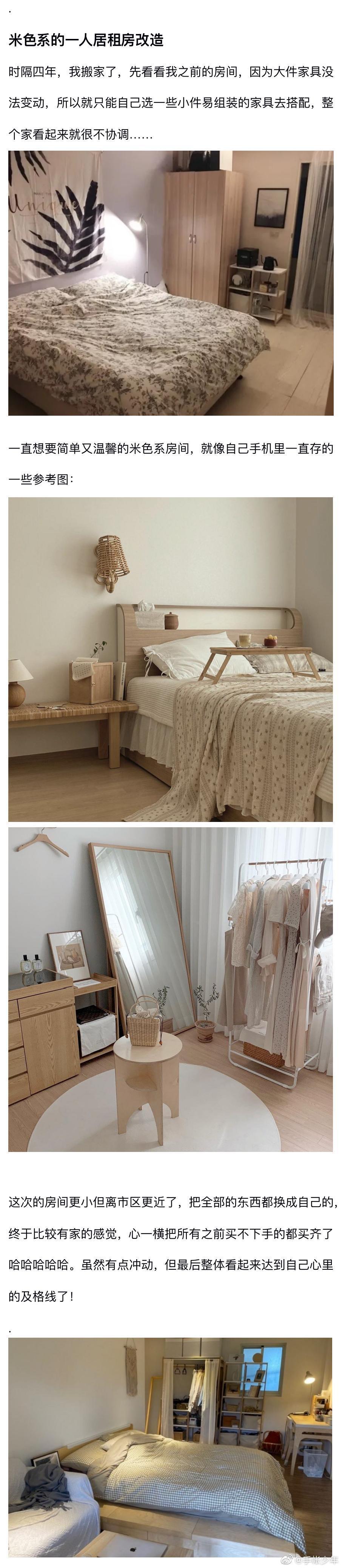 简单温馨的一人居小房间改造,迎接冬天的卧室必须是暖色调的