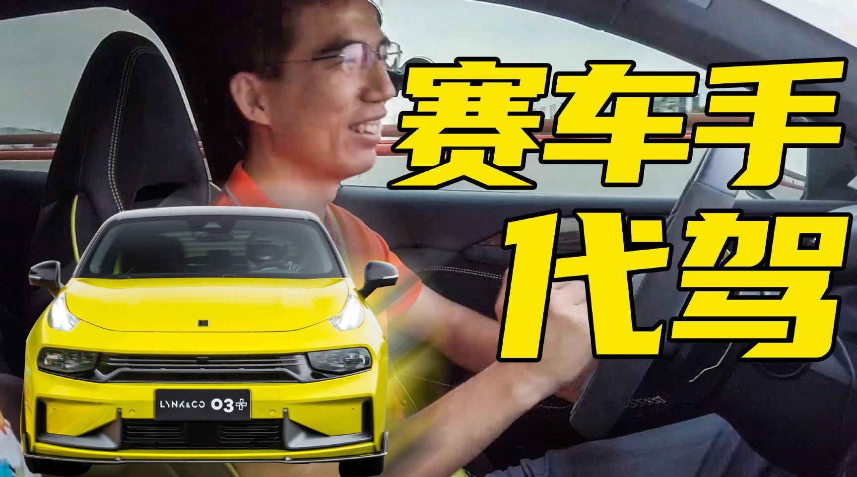 视频:领克03 保养请代驾,居然叫到冠军赛车手?!