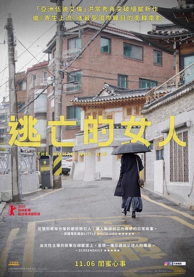 《逃走的女人》中文海报……