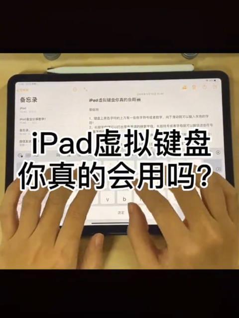 最全的ipad虚拟键盘使用指南,学起来,让ipad成为更好的生产力