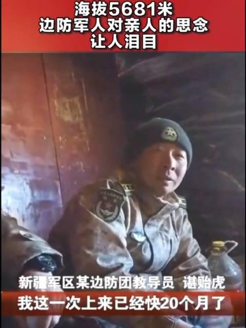 海拔5681米!边防军人对亲人的想念,让人泪目(来源:军事报道)
