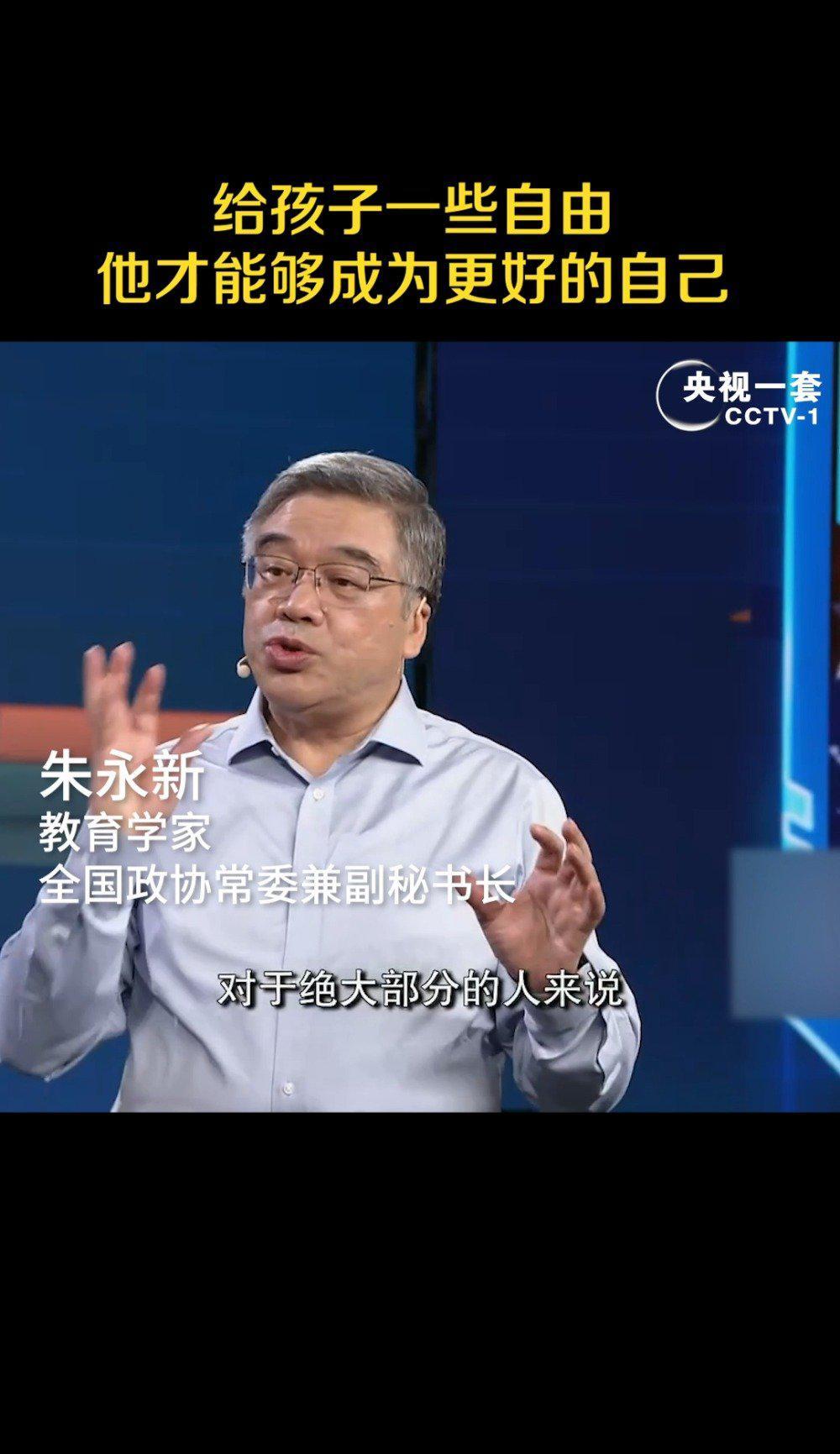 关于补习,教育学家朱永新和 在 的这段对话推荐给大家