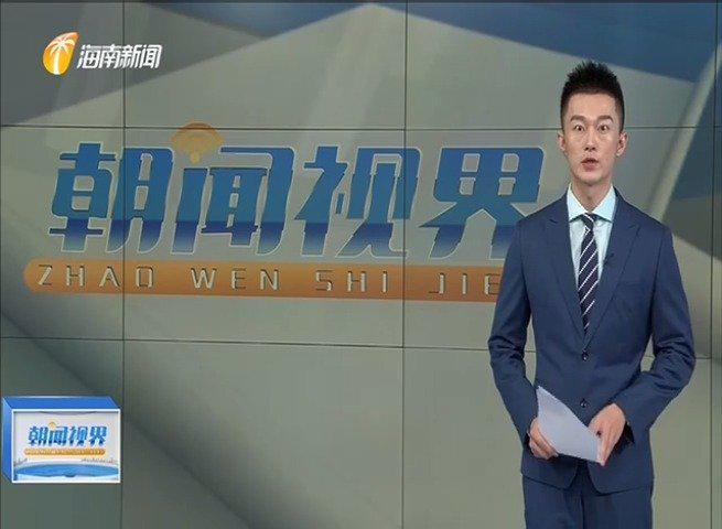 海南省环岛旅游公路工程初步设计及概算获批