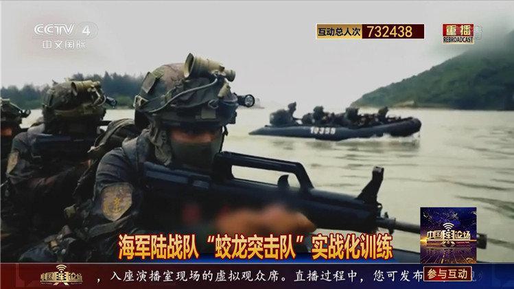 """海军陆战队""""蛟龙突击队""""实战化训练"""