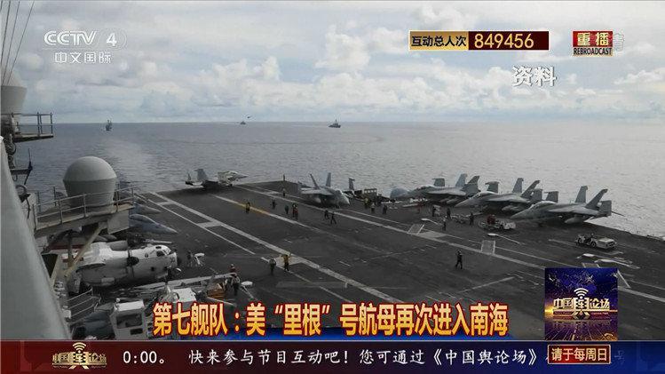 """第七舰队:美""""里根""""号航母再次进入南海"""