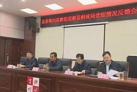 黄福常参加县委第四巡察组巡察县财政局党组反馈会议