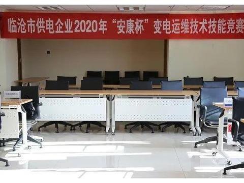 """临沧市供电局企业""""安康杯""""变电运维技术技能竞赛纪实"""