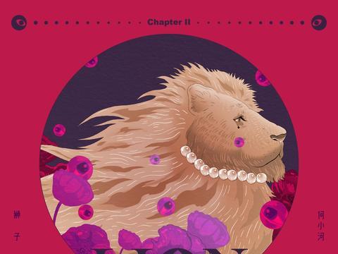 何小河概念EP第二章《狮子》上线 聚焦都市女性人格焦虑