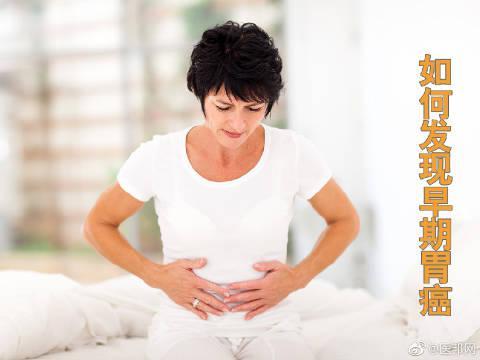 胃癌如何早期发现?医生建议:可以做这3个检查