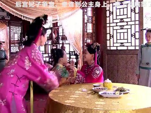 宫锁珠帘:后宫妃子争夺圣宠,牵连到公主身上,皇上彻底怒了