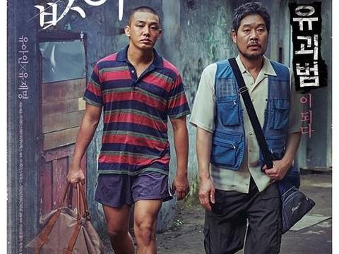 刘亚仁刘在明《无声》票房夺冠《担保》排名第二