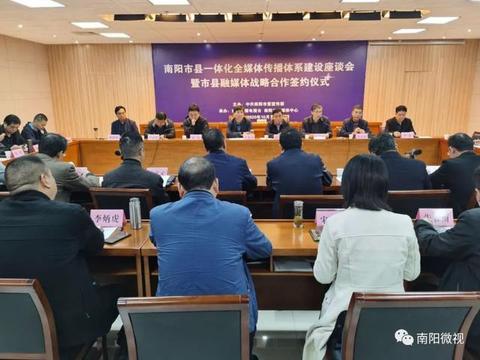 南阳市县一体化全媒体传播体系建设座谈会暨战略合作签约仪式举行