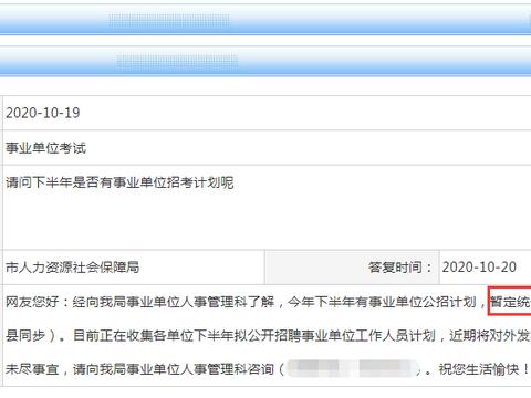 下半年四川教师公招笔试时间确定12月5日!公告近期将对外发布
