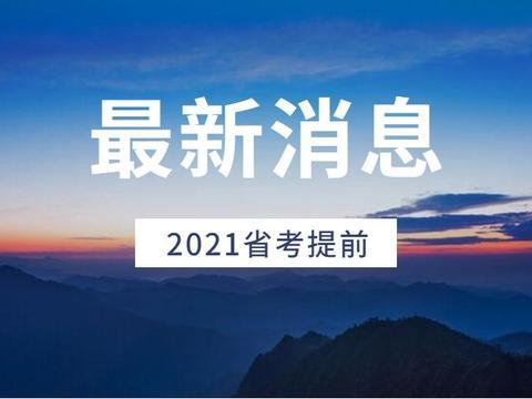 最新消息!两省份2021省考提前,或将12月20号笔试?