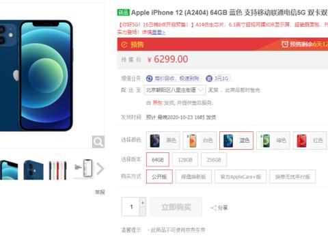 苹果iPhone 12预售后京东被抢光!Pro版官网2-3周发货
