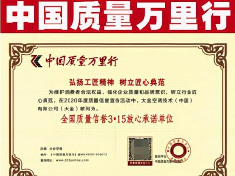 大金空调再获权威大奖,品质与服务得到国内市场充分肯定