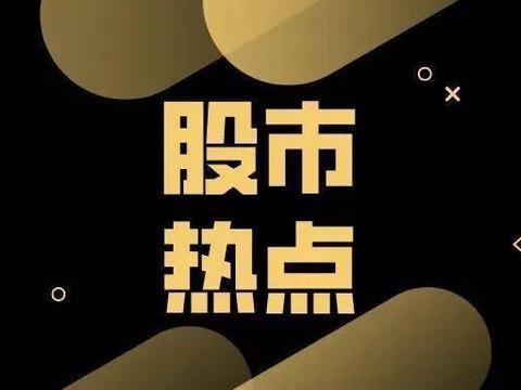 今日热点公司丨北元集团新股上市封板打开、浩丰科技两连板……