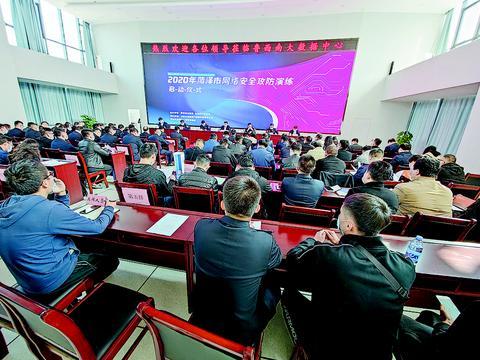 2020年菏泽市网络安全攻防演练启动
