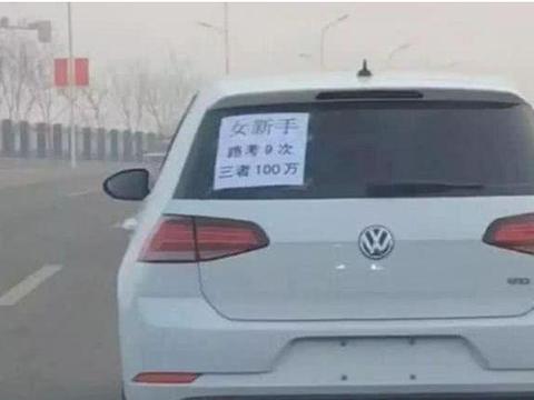 女司机首次上路,车后标语亮了,网友:方圆十里寸草不生