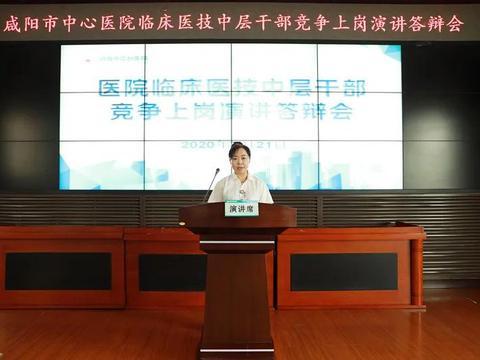 咸阳市中心医院增添干部队伍新活力 注入高质量发展新动能