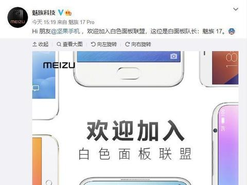 黄章有点掉价,魅族怎么会借势坚果手机做营销