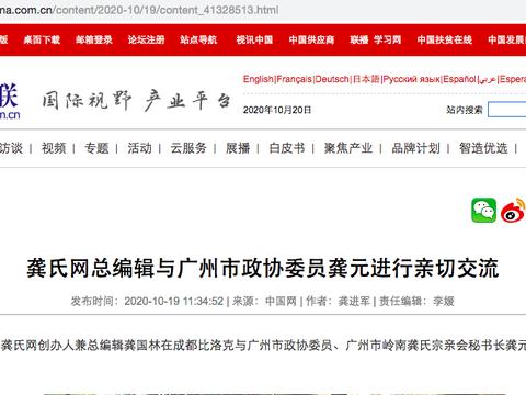 龚氏网总编辑与广州市政协委员龚元进行亲切交流