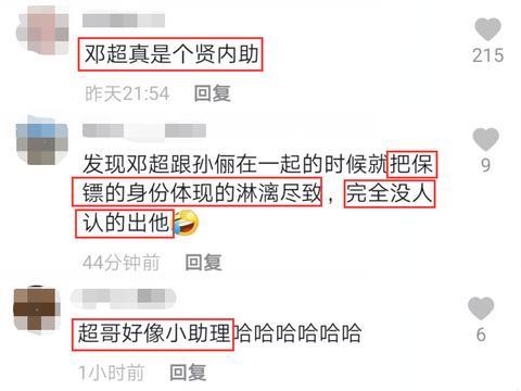 """邓超护妻被错认保镖,遭调侃""""贤内助"""",称家庭地位高被孙俪拆台"""