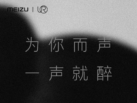 魅族发布MEIZU UR LIVE 特调版:售价1299元