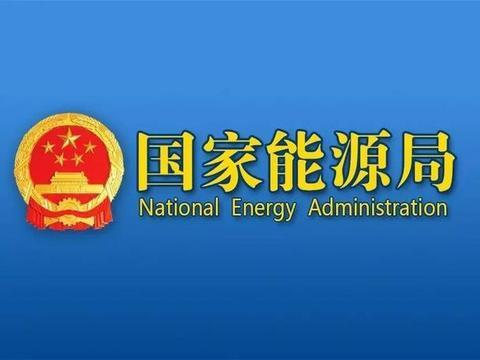 国家能源局召开党员大会 部署党风廉政建设和反腐败工作