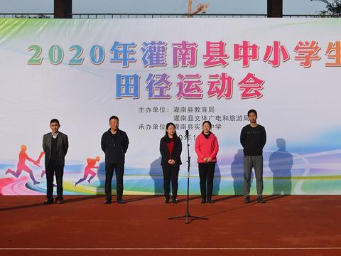 灌南县中小学田径运动会在实验中学举行