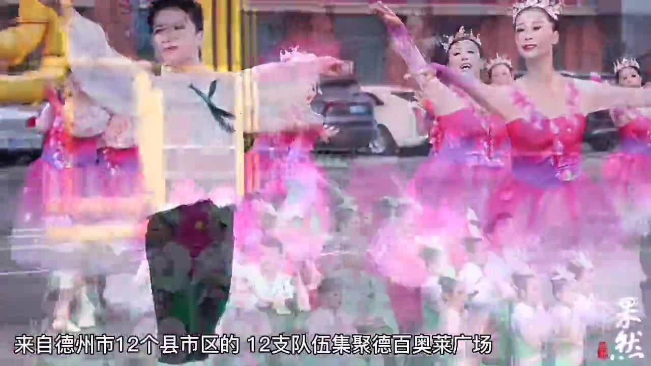 果然视频丨德州第六届广场舞大赛德城、禹城、宁津代表队获一等奖