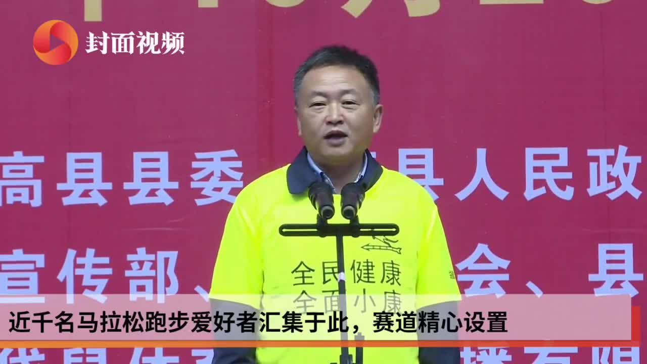 """千人汇集四川宜宾高县挑战""""超马"""" 男子6小时跑完92公里"""