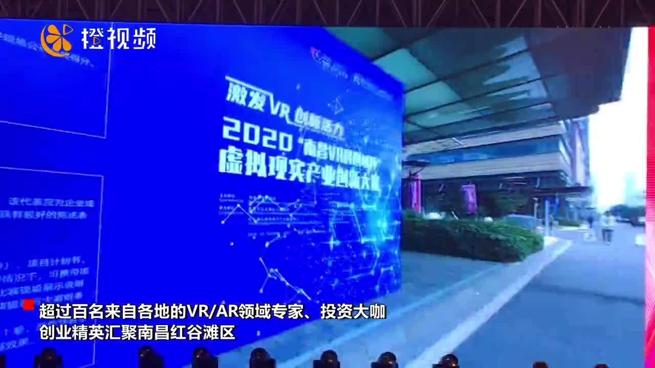 """【橙视频】2020""""南昌VR科创城杯""""虚拟现实产业创新大赛颁奖仪式成功举行"""