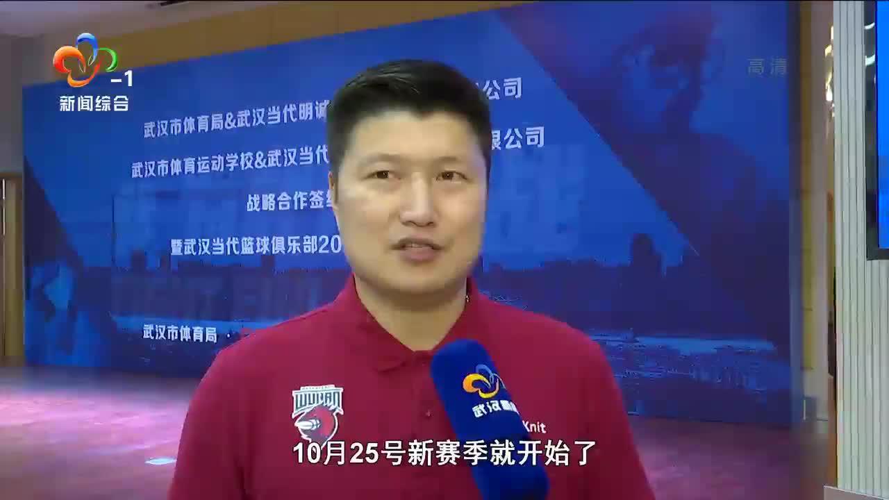 武汉当代男篮出征全国男子篮球联赛