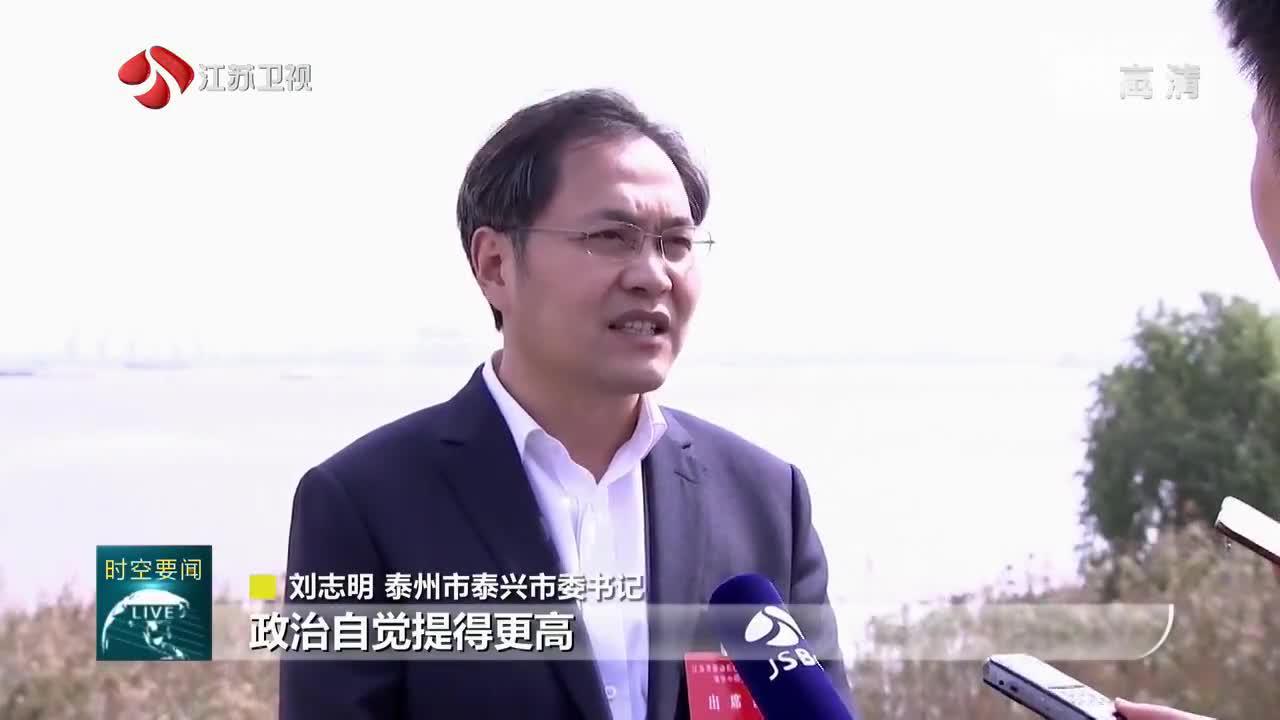 共护一江清水 引领绿色发展 奋力推动江苏长江经济带高质量发展