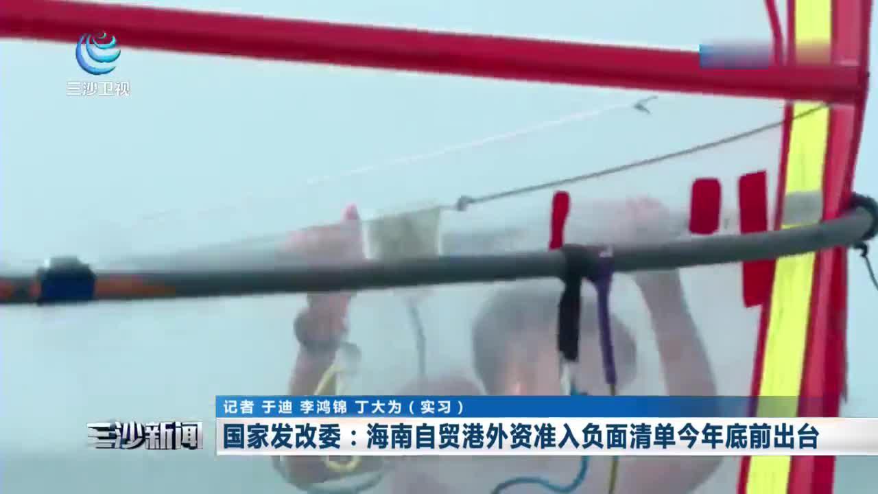 国家发改委:海南自贸港外资准入负面清单今年底前出台